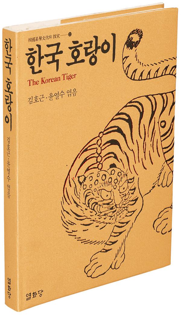 The Korean Tiger | 열화당
